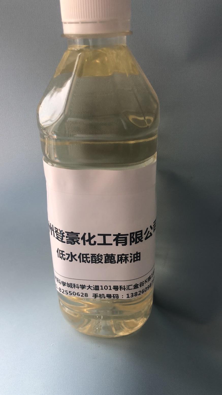 登豪油酸厂家的低水低酸蓖麻油产品
