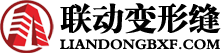 联动变形缝厂家专注建筑伸缩缝销售安装!