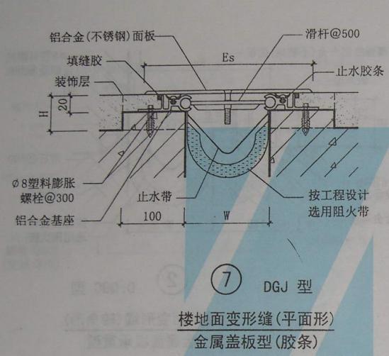 盖板型DGJ楼地面变形缝图集构造