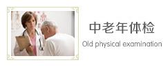 中老年体检