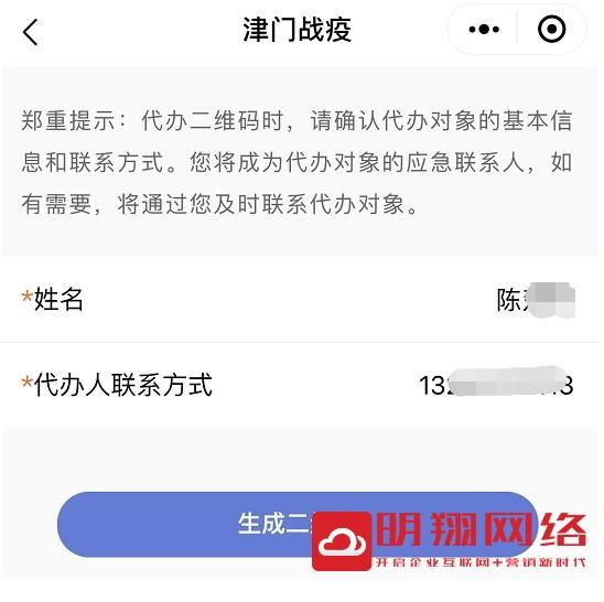 天津津门战疫小程序防疫电子通行证申领入口