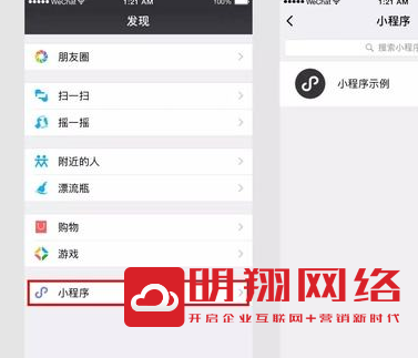 广州商城模板小程序好还是定制的小程序好?有什么区别?
