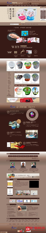 营销型网站案例:广州科栎达鼠标垫营销型网站案例展示