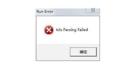 """DNF地下城勇士运行游戏提示""""tcls parsing Failed"""""""