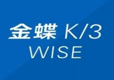 北海金蝶K/3 WISE报价是多少钱