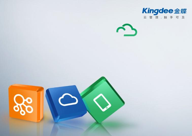 北海金蝶 K/3 Cloud多少钱,找我们公司能买到最低价的