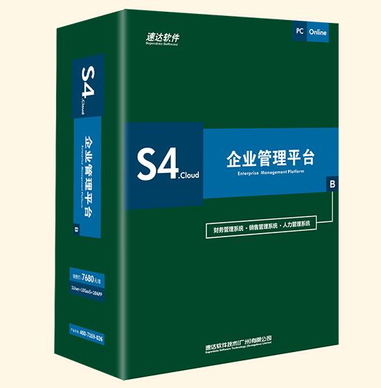 广西北海速达软件S4.cloud /B的报价是多少钱?