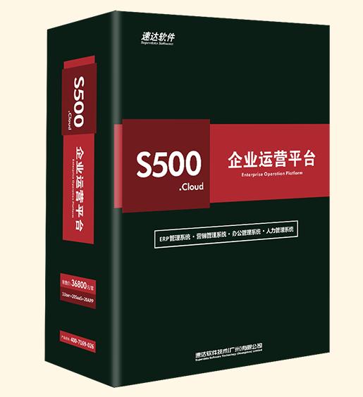 广西北海速达S500.cloud软件的报价是多少钱