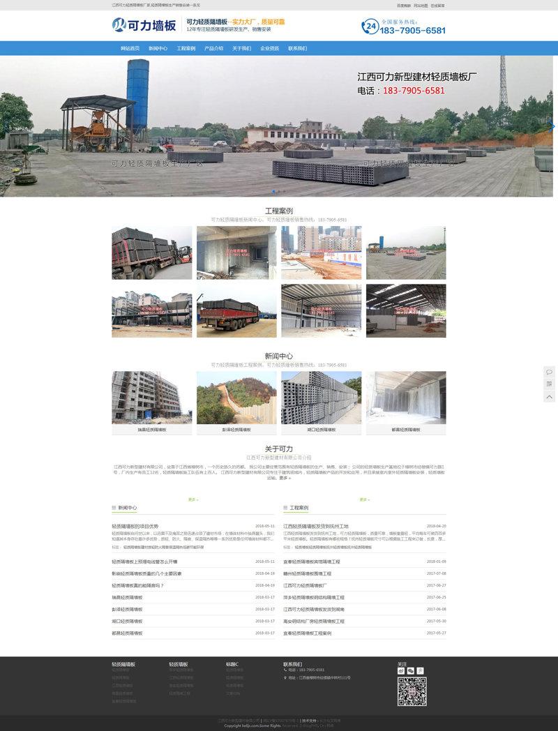 江西可力新型建材有限公司
