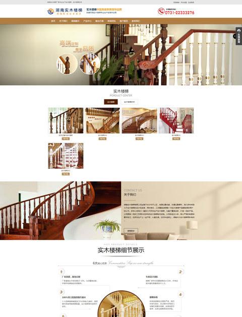 长沙网站建设实木楼梯网站
