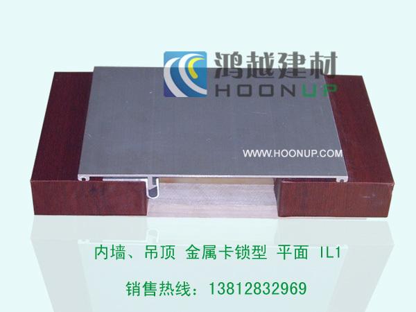 卡锁型内墙变形缝IL1