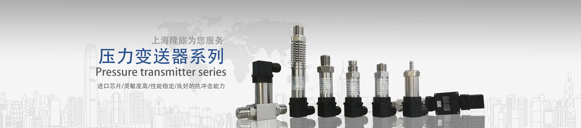 PTL600系列微压液位传感器