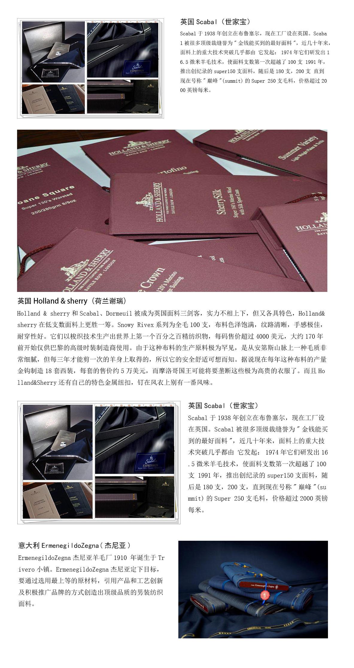 上海私人定制西服