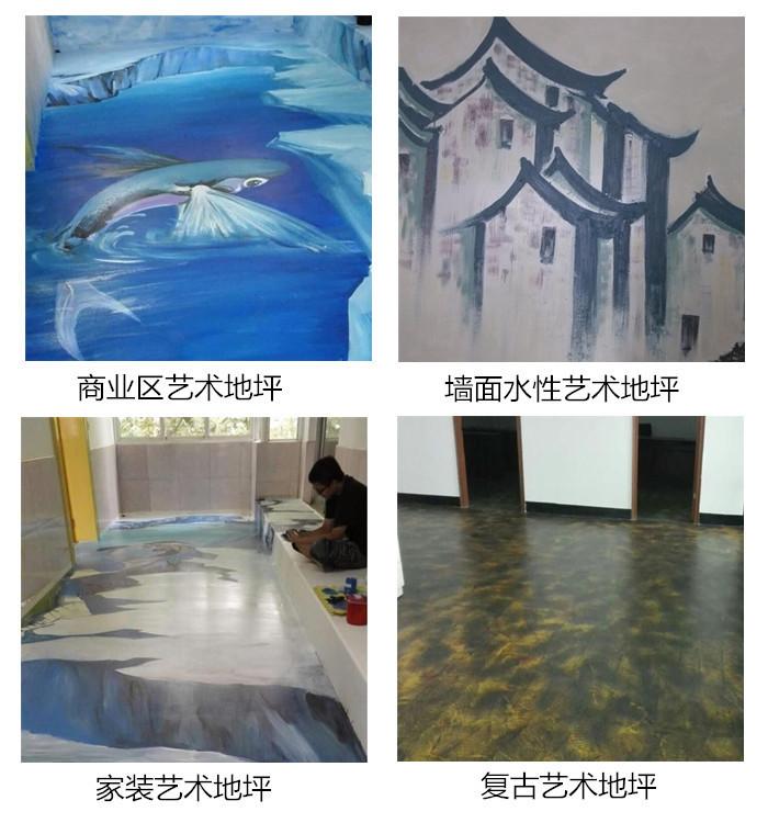 水性艺术地坪