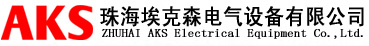 珠海埃克森电气设备秒速快三赛车官网