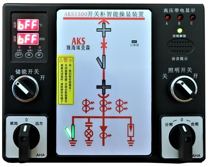 AKS1500开关柜智能测显单元