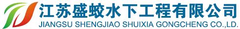江苏盛蛟水下工程有限公司