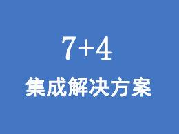 7+4集成洗涤解决方案
