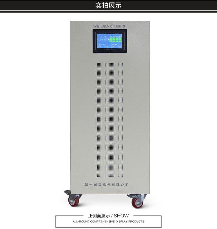 380V稳压器有哪些用途?