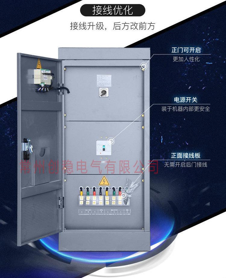 大功率補償式電力穩壓器