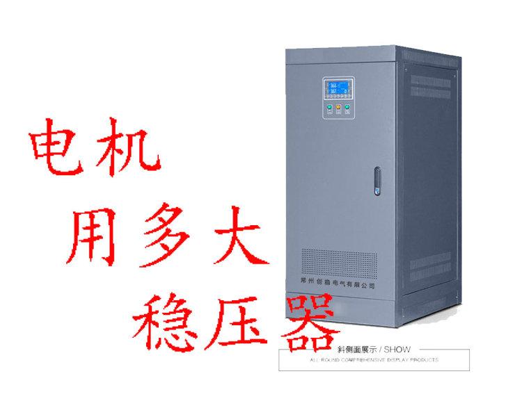 电机用多大稳压器