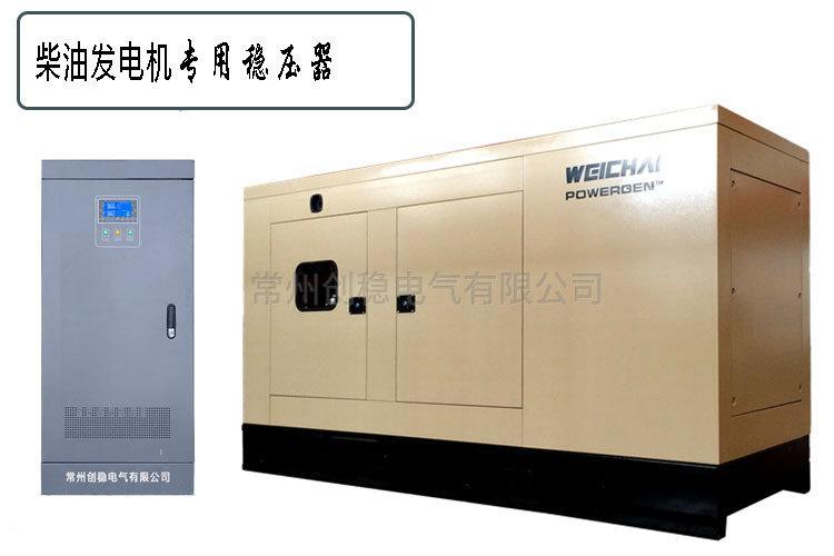 柴油发电机专用稳压器