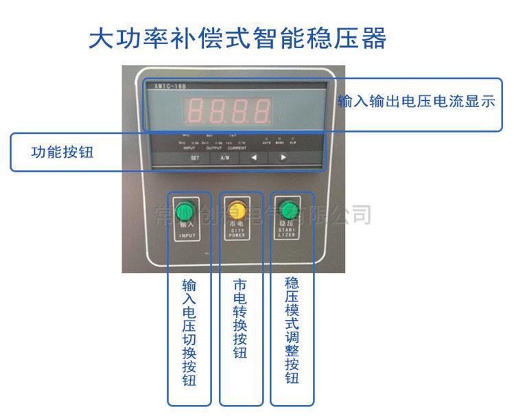 苏州稳压器 智能电脑显示