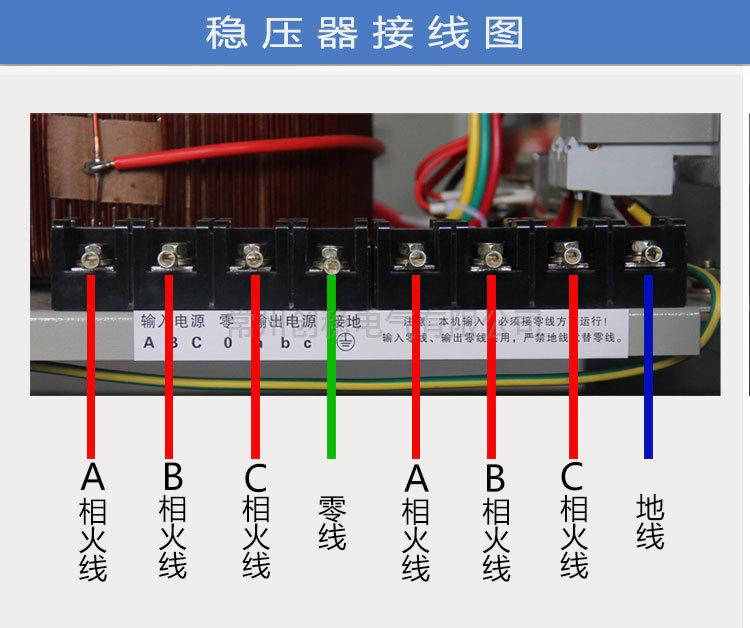 60KW稳压器接线图