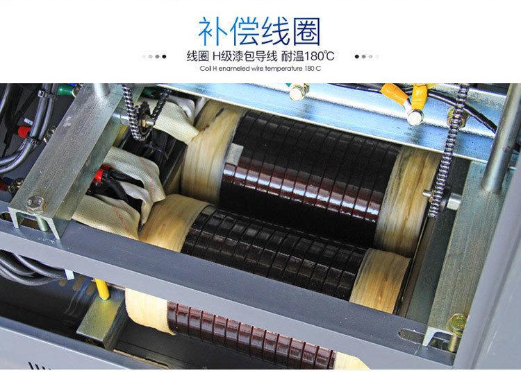 三相穩壓器內部采用銅排繞制