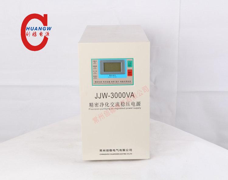 净化稳压电源30KVA