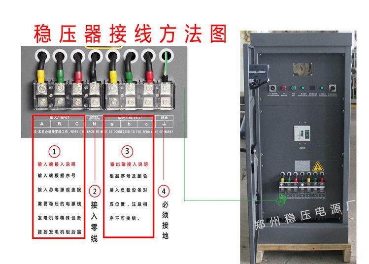 稳压器接线方法图