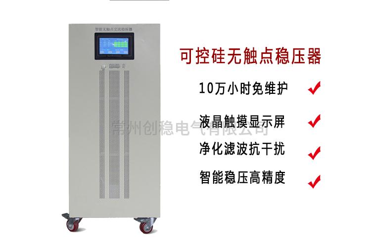 重庆稳压器生产厂家 重庆专业生产稳压器厂家