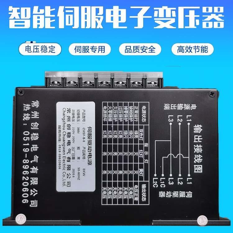 三相智能电子伺服变压器4kw
