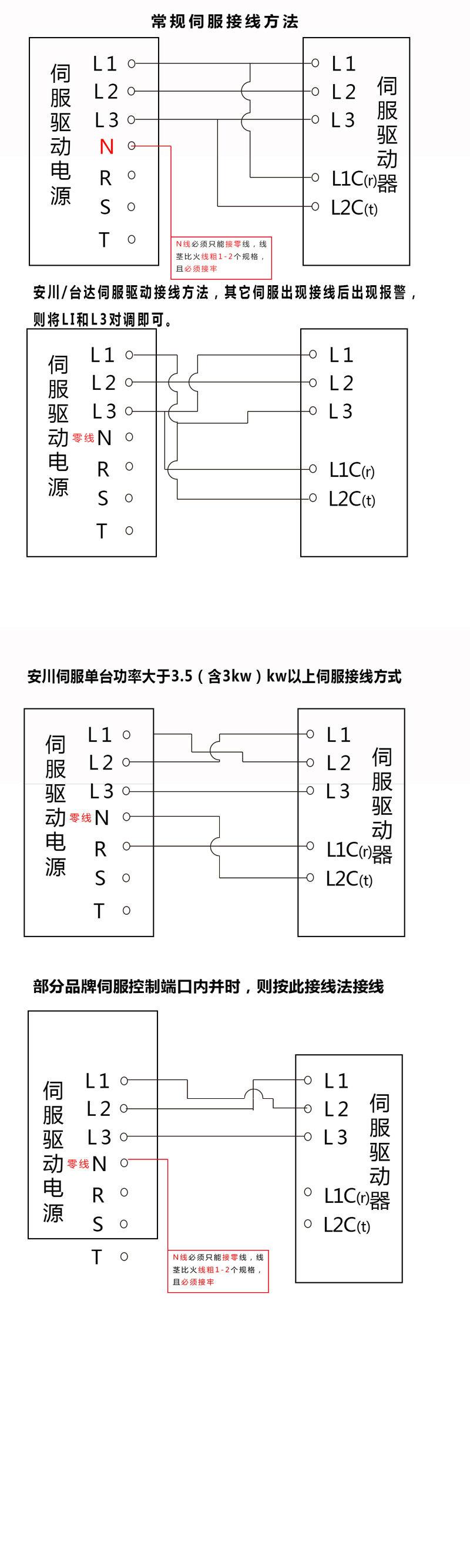 三相智能伺服变压器接线图