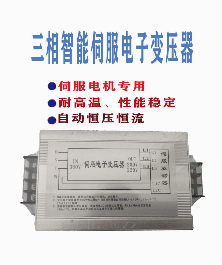 三相智能伺服变压器 9kw三相智能伺服变压器厂家