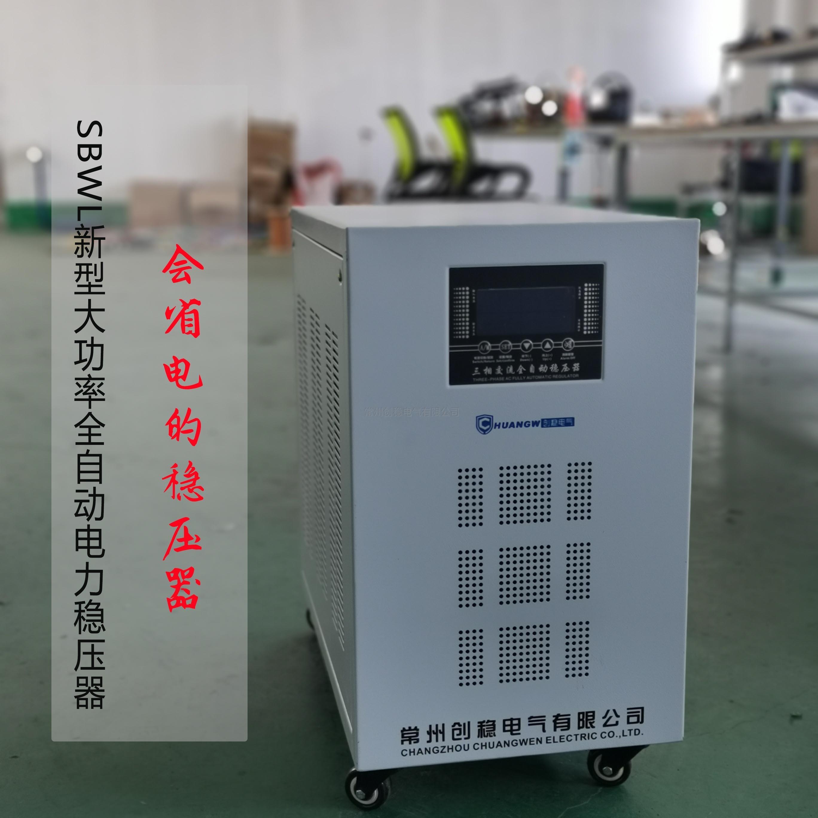 工地专用220v稳压器