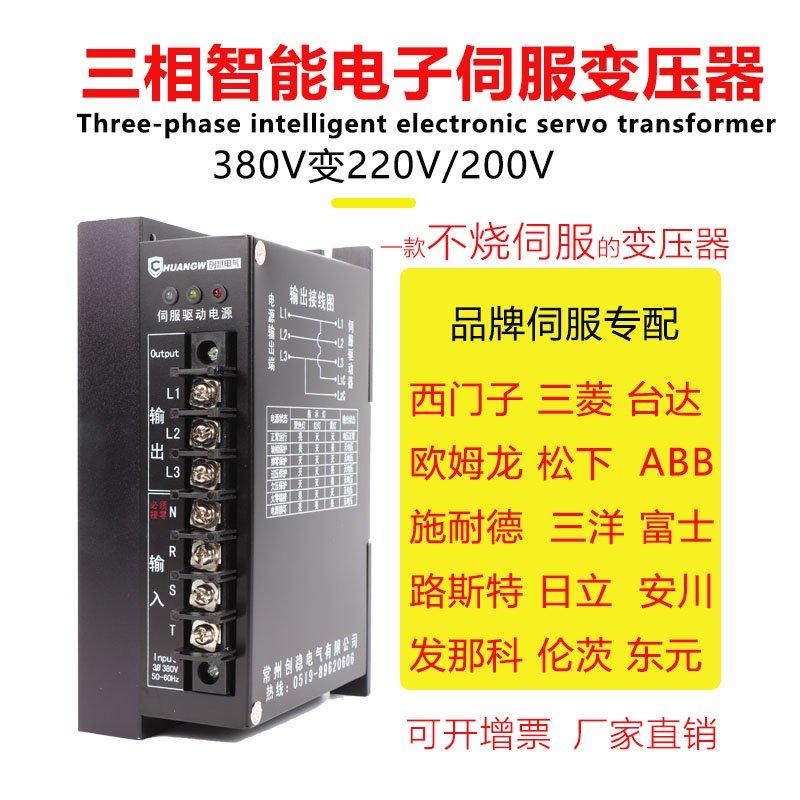 三相智能电子伺服变压器2KVA