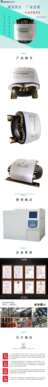 气相色谱仪电源变压器6