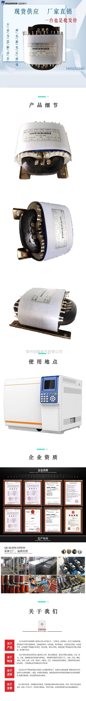 气相色谱仪电源变压器42