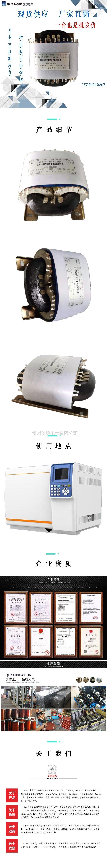 气相色谱仪电源变压器48