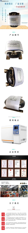 气相色谱仪电源变压器51