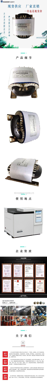 气相色谱仪电源变压器65