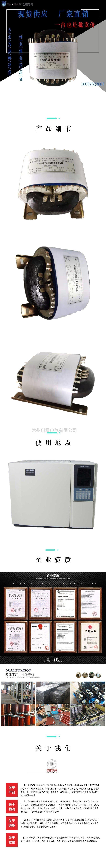 气相色谱仪电源变压器76