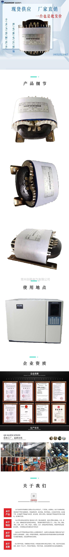 气相色谱仪电源变压器78