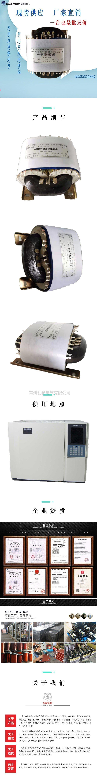 气相色谱仪电源变压器79