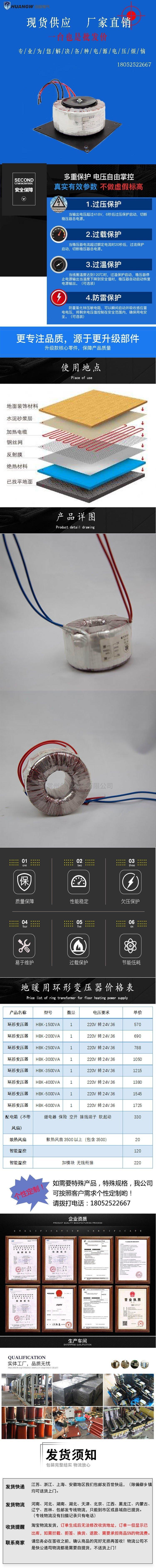 地暖变压器2