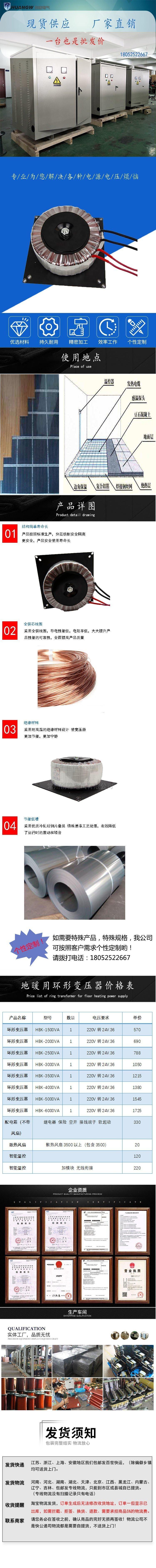 地暖变压器6