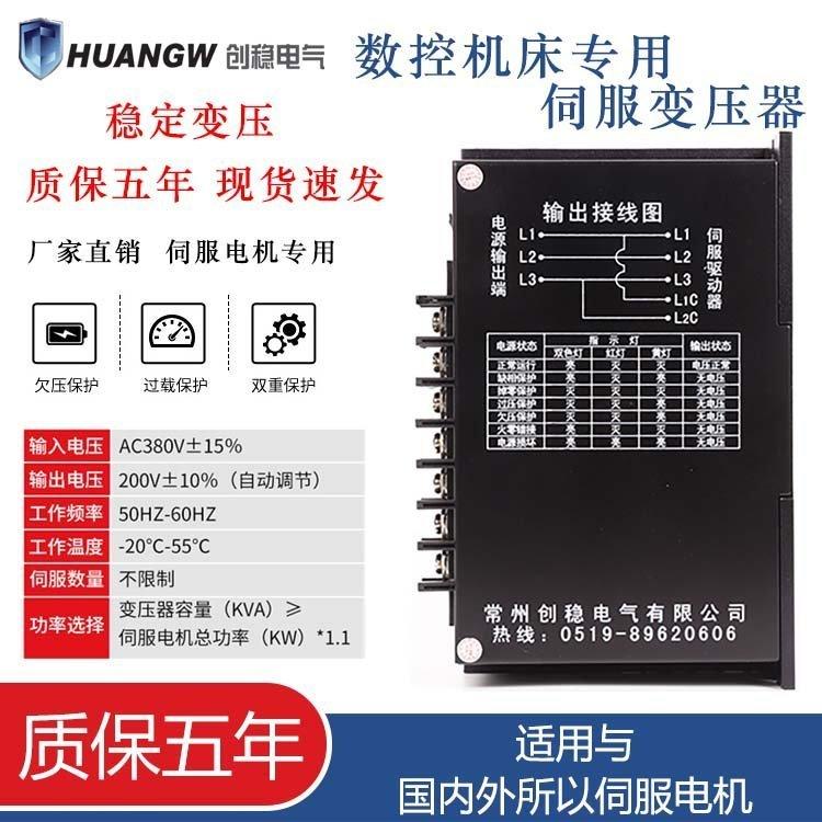 干式隔离伺服变压器