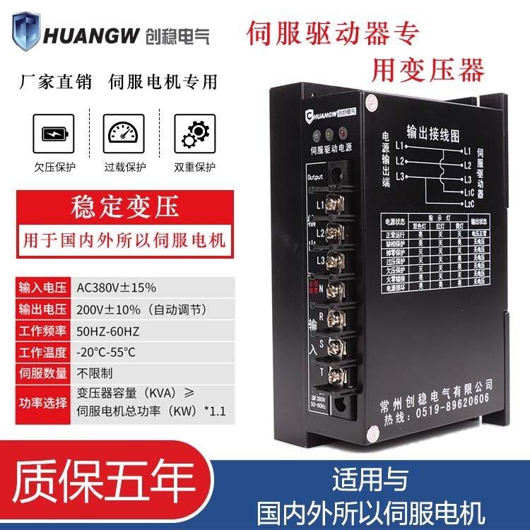 机床专用伺服变压器