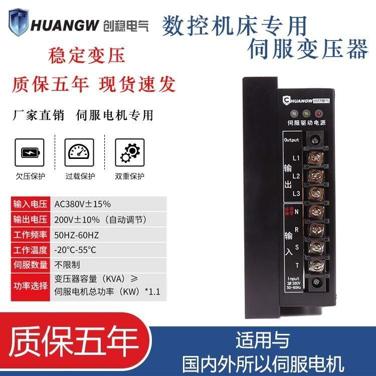 电子伺服专用变压器